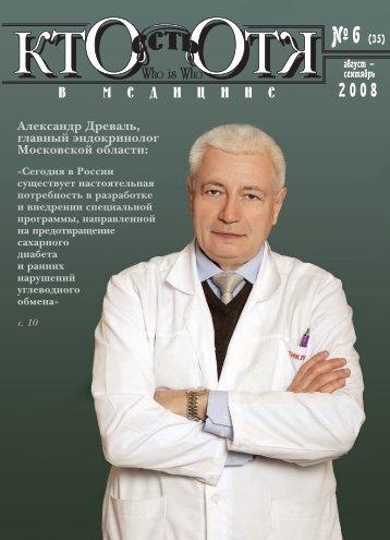 № 6 (35) - Кто есть Кто в медицине