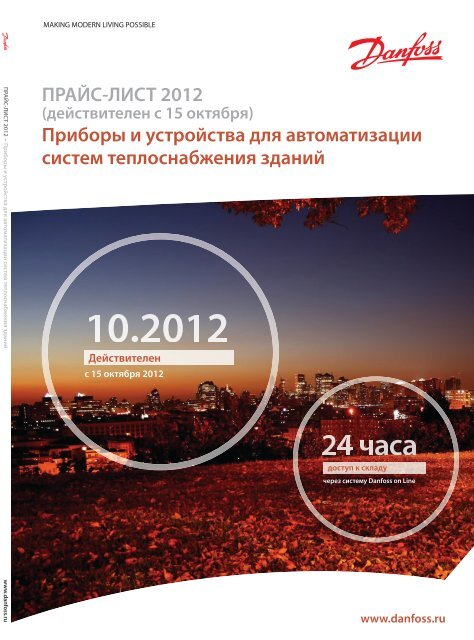 Price_DANFOSS_теплоавтоматика 2013