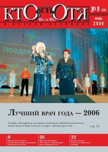 лучший врач года — 2006 - Кто есть Кто в медицине