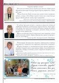 № 1 (21) - Кто есть Кто в медицине - Page 6