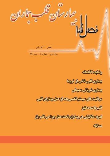 رضایت آگاهانه بیماری قلبی ناشی از تروما بیماری ... - صفحه اصلی
