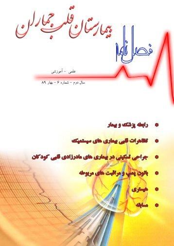 UserFiles/File/jamaran/faslname bahar 1389.pdf - بيمارستان قلب ...
