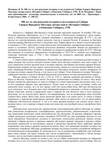 300 лет со дня рождения историка и исследователя Сибири ...