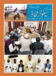 Secular Mahaz 16-30 April 2015