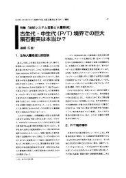 (P/T)境界での巨大 隕石衝突は本当か? - 宇宙地球部会 - 東京大学