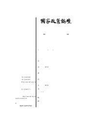 下載全文資料PDF(735k) - 國家政策研究基金會
