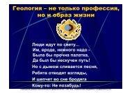 Презентация декана о геологии в Московском университете