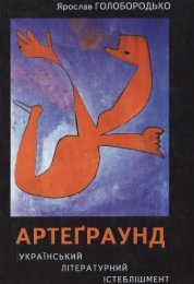 АРТЕГРАУНД