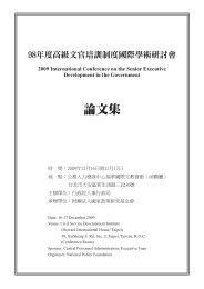 論文集 - 國家政策研究基金會
