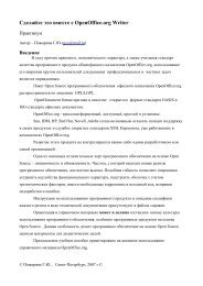 Сделайте это вместе с OpenOffice.org Writer - Linux Ink
