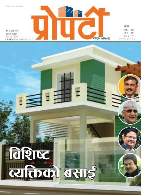 Property Monthly Issue 1
