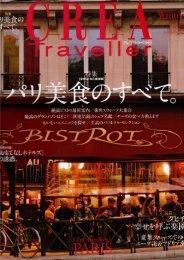 Crea Traveller (jp) - L'Opera Restaurant