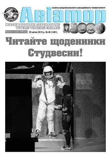 "Газета ""АВІАТОР"" № 46 (1491)"