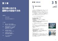 第3章石川県における国際化の目指す方向(PDF:757KB)