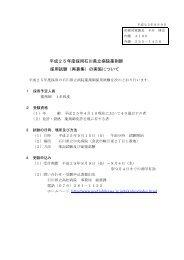 平成25年度採用石川県立病院薬剤師 採用試験(再募集)の実施について