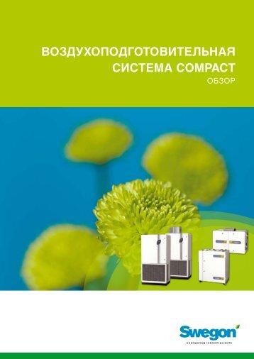Каталог Swegon Compact 2012