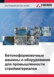 Бетоноформовочные машины и оборудование ... - HESS Group
