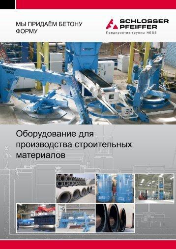 Оборудование для производства строительных ... - HESS Group