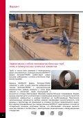 Оборудование для производства строительных ... - HESS Group - Page 2