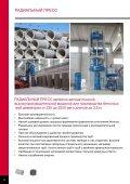 Оборудование для производства строительных ... - HESS Group - Page 6
