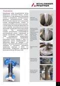 Оборудование для производства строительных ... - HESS Group - Page 7