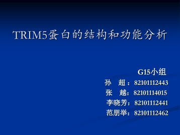 TRIM5 - abc