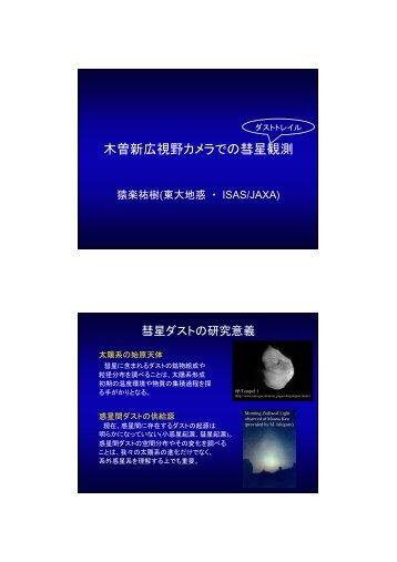 木曽新広視野カメラでの彗星観測