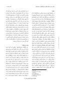ﺗﺄﺛﻴﺮ ﺑﺮﺧﻲ از ﻋﻮاﻣﻞ ﻋﺎﻃﻔﻲ و دﻣﻮﮔﺮاﻓﻴﻚ ﺑﺮ رﺿﺎﻳﺘﻤﻨﺪي - Page 2