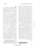 ﺗﺄﺛﻴﺮ ﺑﺮﺧﻲ از ﻋﻮاﻣﻞ ﻋﺎﻃﻔﻲ و دﻣﻮﮔﺮاﻓﻴﻚ ﺑﺮ رﺿﺎﻳﺘﻤﻨﺪي - Page 3