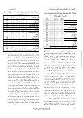 ﺗﺄﺛﻴﺮ ﺑﺮﺧﻲ از ﻋﻮاﻣﻞ ﻋﺎﻃﻔﻲ و دﻣﻮﮔﺮاﻓﻴﻚ ﺑﺮ رﺿﺎﻳﺘﻤﻨﺪي - Page 5