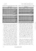 ﺗﺄﺛﻴﺮ ﺑﺮﺧﻲ از ﻋﻮاﻣﻞ ﻋﺎﻃﻔﻲ و دﻣﻮﮔﺮاﻓﻴﻚ ﺑﺮ رﺿﺎﻳﺘﻤﻨﺪي - Page 6