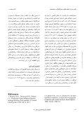 ﺗﺄﺛﻴﺮ ﺑﺮﺧﻲ از ﻋﻮاﻣﻞ ﻋﺎﻃﻔﻲ و دﻣﻮﮔﺮاﻓﻴﻚ ﺑﺮ رﺿﺎﻳﺘﻤﻨﺪي - Page 7