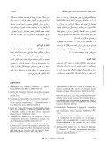 دﻧﺒﺎل اﺳﺘﺮاﺣﺖ ﻣﻄﻠﻖ ﮔﺰارش ﻳﻚ ﻣﻮرد ﻧﺎدر ﺑﺎرداري ﺗﺮم در ﻧﺎر - Page 4