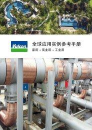 沃肯(Vulcan)电脉冲阻垢系统 - 全球应用实例参考手册 (CN-s)