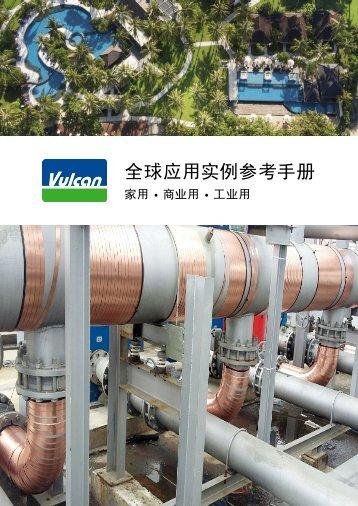 沃肯(Vulcan)电脉冲阻垢系统 - 全球应用实例参考手册 (CN-s: Global Reference)
