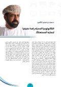 مجلة إلكتروناس - Page 2