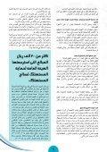 مجلة إلكتروناس - Page 6