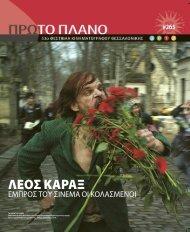 Λεοσ καραξ - Φεστιβάλ Κινηματογράφου Θεσσαλονίκης