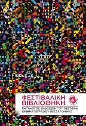 Κατεβάστε - Φεστιβάλ Κινηματογράφου Θεσσαλονίκης