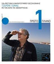 ΠΡΩΤΟ ΠΛΑΝΟ - Φεστιβάλ Κινηματογράφου Θεσσαλονίκης