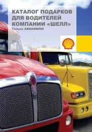 SHELL-TRUCKERS2015-Russisch