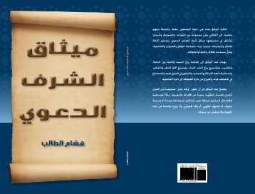 DAWAH-COVENANT-OF-HONOR-BOOK-ARABIC-WITH-COVER