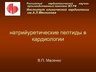 NT-proBNP - Российская Ассоциация медицинской ...