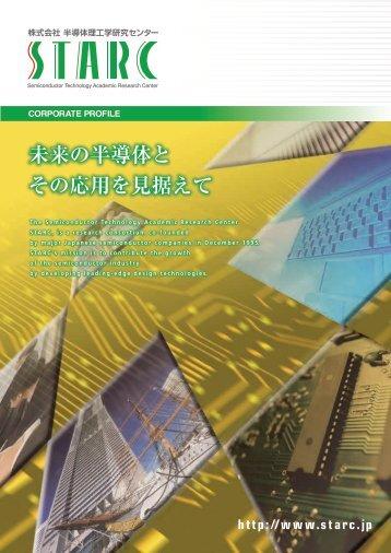 未来の半導体と その応用を見据えて - STARC - 半導体理工学研究 ...