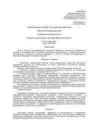 национальный стандарт российской федерации лаборатории ...
