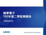 102年第二季財務暨營運報告說明會簡報(pdf, 197kb) - UMC