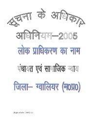 lwpuk ds vf/kdkj vf/kfu;e&2005 - Gwalior