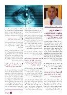 مغربي تختتم مشاركتها بمؤتمر طب العيون - Page 3