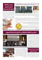 مغربي تختتم مشاركتها بمؤتمر طب العيون - Page 4