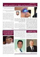 مغربي تختتم مشاركتها بمؤتمر طب العيون - Page 6